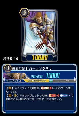 Demon Slaying Knight, Lohengrin (CFZ)