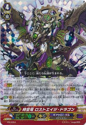 PR-0354