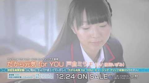 戸倉ミサキ(CV:橘田いずみ)「だから元気 for YOU」