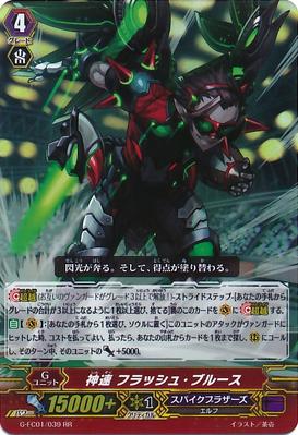 G-FC01-039
