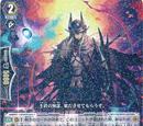 Stealth Rogue of Retaliation, Ooboshi