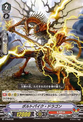 Volt Pike Dragon | Cardfight!! Vanguard Wiki | FANDOM
