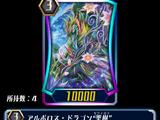 Arboros Dragon, Sephirot (ZERO)