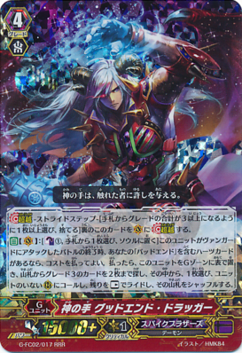 G-FC02-017