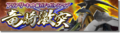 GachaClashoftheKnightsandDragons-Banner
