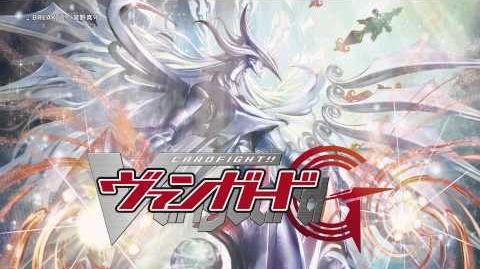 5 29(金)発売!カードファイト!! ヴァンガードG 「宿星の救世竜」、「覇道竜星」