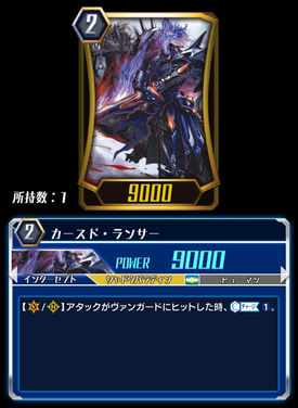 Cursed Lancer (CFZ)