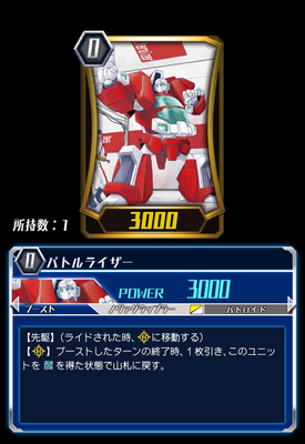 Battleraizer (CFZ)