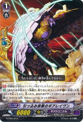 G-TD01-013