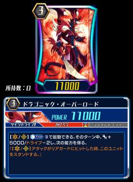 Dragonic Overlord (CFZ-Alt2)