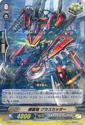 G-EB01-016