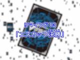 VR Episode 13: Esu Cup Match