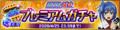 GachaAsiaCircuitPremiumRRR-Banner