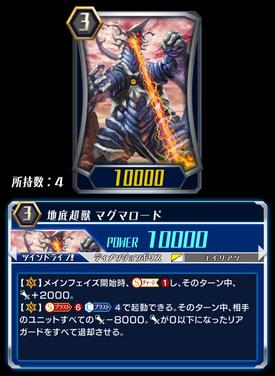 Subterranean Beast, Magma Lord (CFZ)