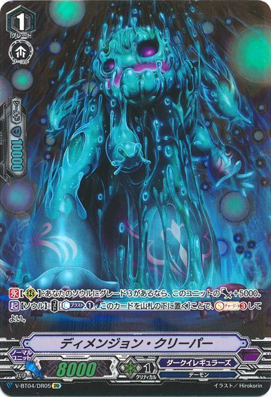 Dimension Creeper Cardfight Vanguard RRR V-BT04//012EN