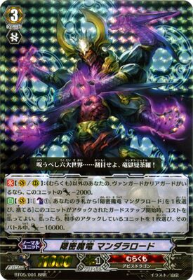 Covert Demonic Dragon, Mandala Lord