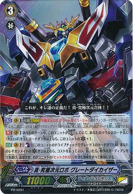 PR-0291
