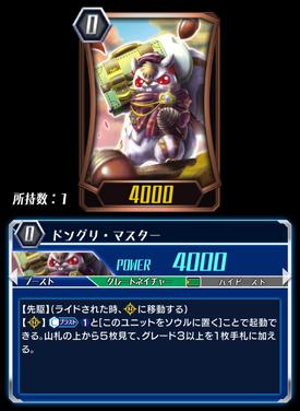 Acorn Master (CFZ)
