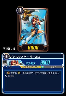 Battle Sister, Maple (CFZ)