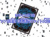 VR Episode 19: Vanguard Abnormality, Shinemon Fight Encyclopedia