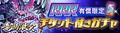 GachaClashoftheKnightsandDragonsRRR-Banner