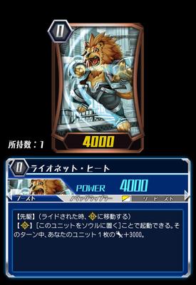 Lionet Heat (CFZ)