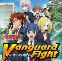 Vanguard Fight Cover