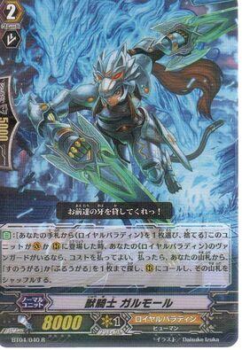 Beast Knight, Galmeaux