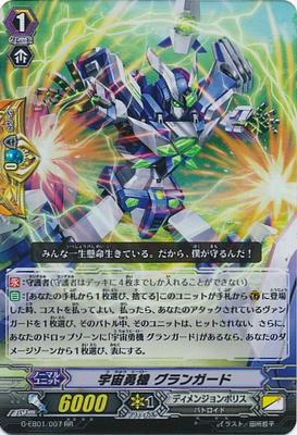 G-EB01-007