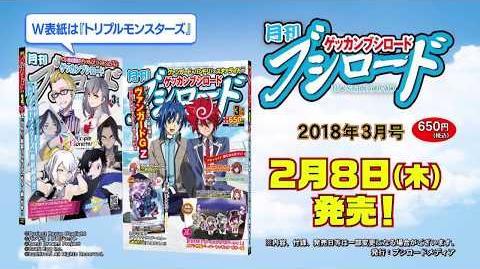 月ブシ3月号は2月8日(木)発売!!