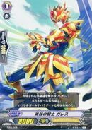Knight of Elegant Skills, Gareth