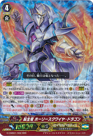 Holy Squire Dragon G-CMB01//002EN RRR Vanguard Transmigratory Dragon