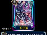 Blue Storm Supreme Dragon, Glory Maelstrom (ZERO)