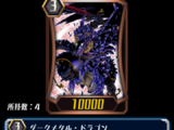 Dark Metal Dragon (ZERO)