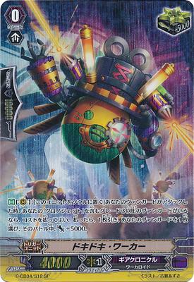 G-CB04-S12