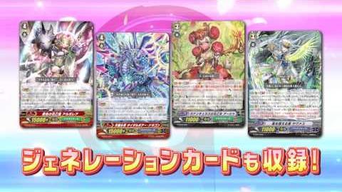 カードファイト!! ヴァンガードG「純真の花乙女・海神の蒼騎兵」はじめようセット 1 22発売