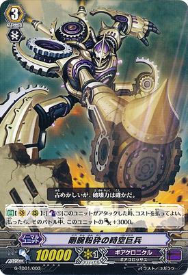 G-TD01-003