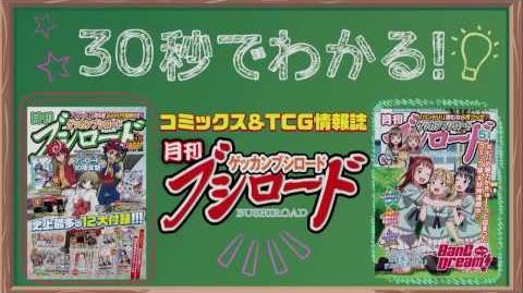 月刊ブシロード5月号 2017年4月8日(土)発売!