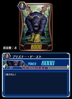 Prisoner Beast (CFZ)