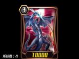 Crested Dragon (ZERO)
