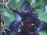 Dragon Corrode, Corrupt Dragon