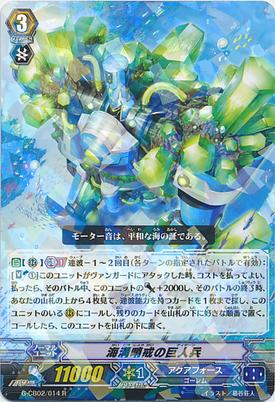 G-CB02-014