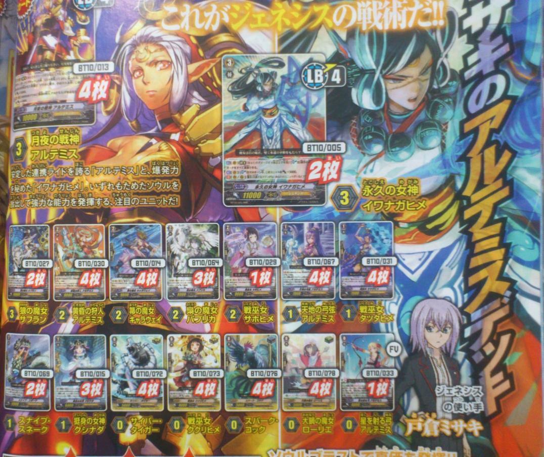 Vanguard Sleeve Chrono Shindou and Kouji Ibuki 53 pcs Bushiroad Cardfight!