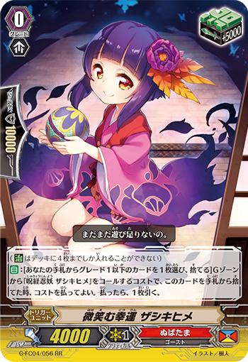 Cardfight Vanguard English G-FC04//056EN RR Good Luck Smile Zashikihime