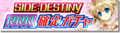 GachaAsiaCircuitDestinyRRR-Banner