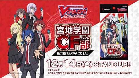 V Booster Set 03: Miyaji Academy Cardfight Club