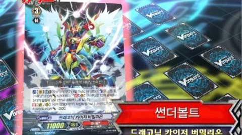 카드파이트 뱅가드 확장팩 6탄 - 극한돌파