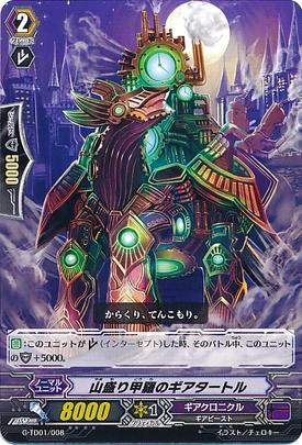 G-TD01-008