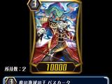 King of Demonic Seas, Basskirk (ZERO)