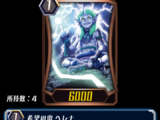 Lightning of Hope, Helena (ZERO)